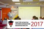 Сибиряки! Мастер-классы профессионалов безопасности-2017 едут в Красноярск
